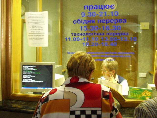 Kiev, June 2007