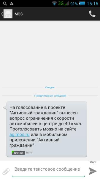 Screenshot_2014-07-24-15-15-05