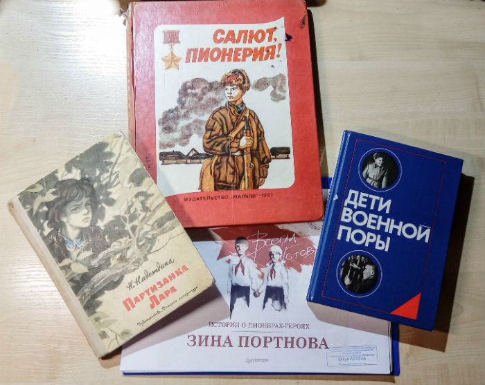 Книги о пионерах героях