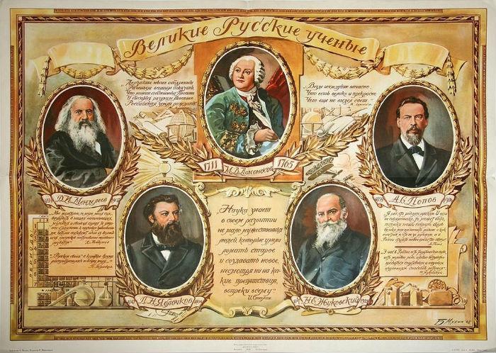 Великие русские учёные
