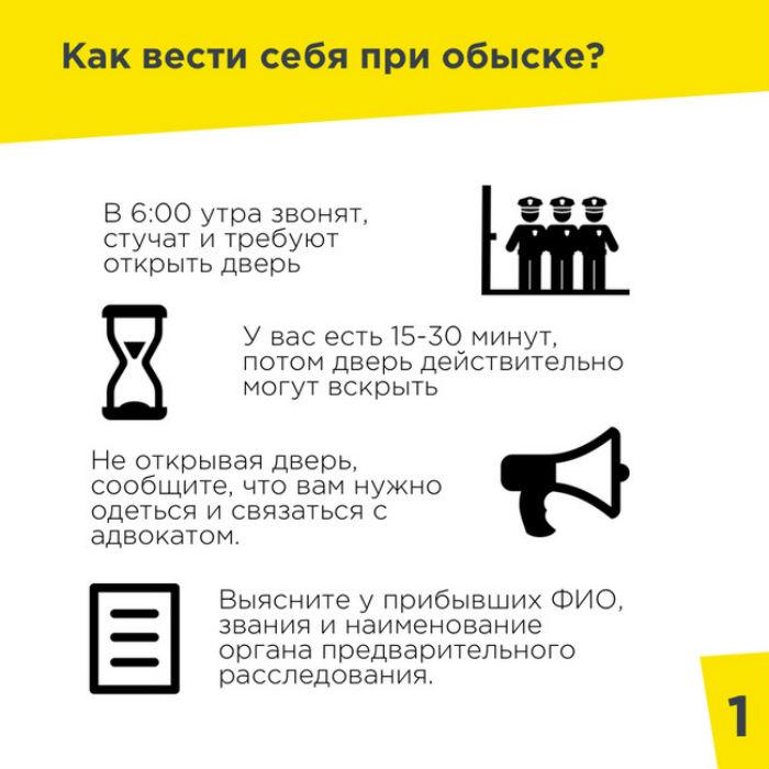 Внимание обыск 1 (1)