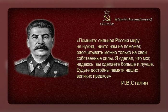 Вещие слова И. В. Сталина