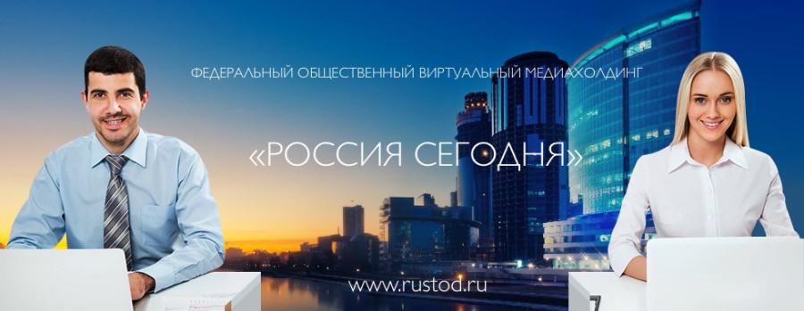 Россия-Сегодня
