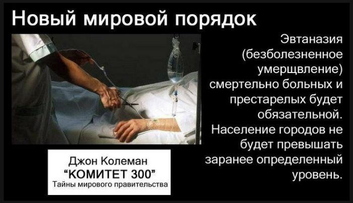 1445973539_eftanaziya
