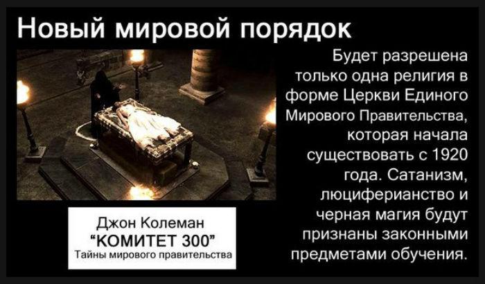 1445973538_edinaya-religiya