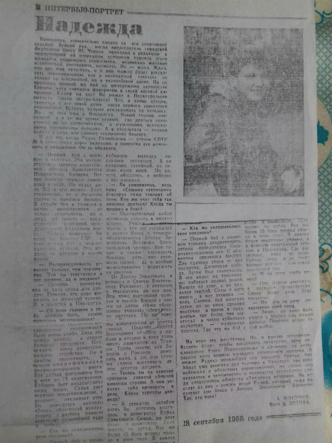 Интервью 1988 года