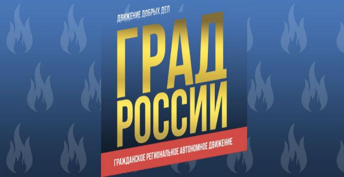 гражданский форум град россии