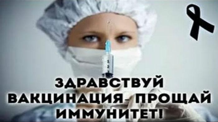 Заговор против России. Прививки и вакцинация