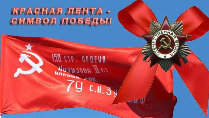 Vot_nastoyaschiy_tsvet_lenty_simvola_pobedy