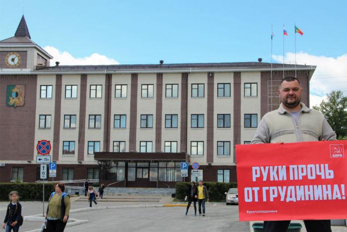 Член Учредительного Собрания ПДС НПСР по Свердловской области Валерий Повод возле мэрии города Первоуральска