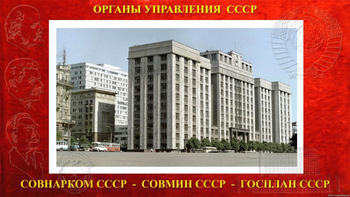 GOSPLAN-SSSR_1938_j