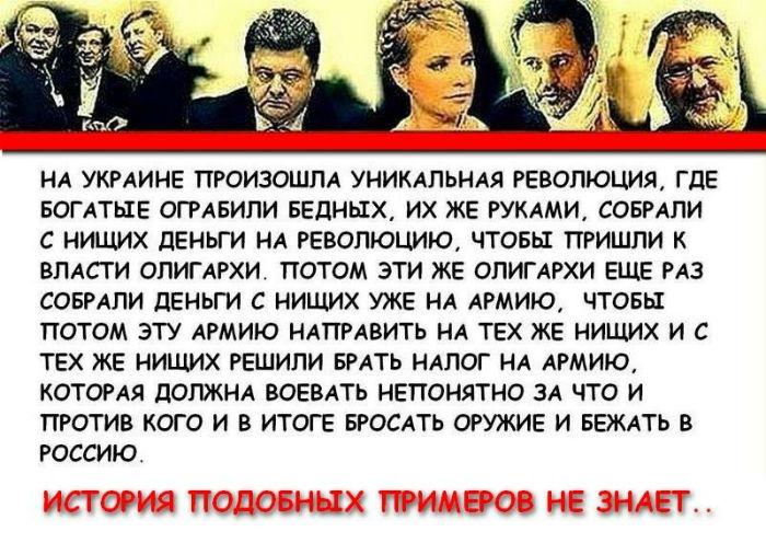 Вся власть на Украине, принадлежит народу