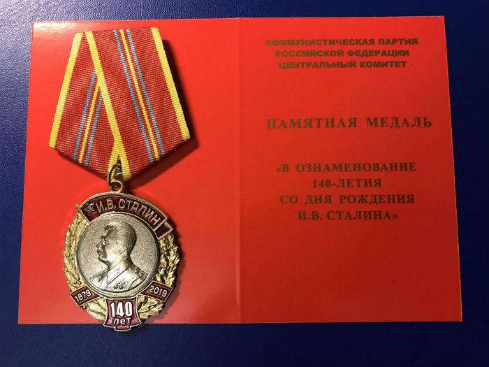 Медаль «В ознаменование 140-летия со дня рождения И. В. Сталина»