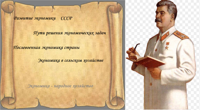 Экономика И. В. Сталина
