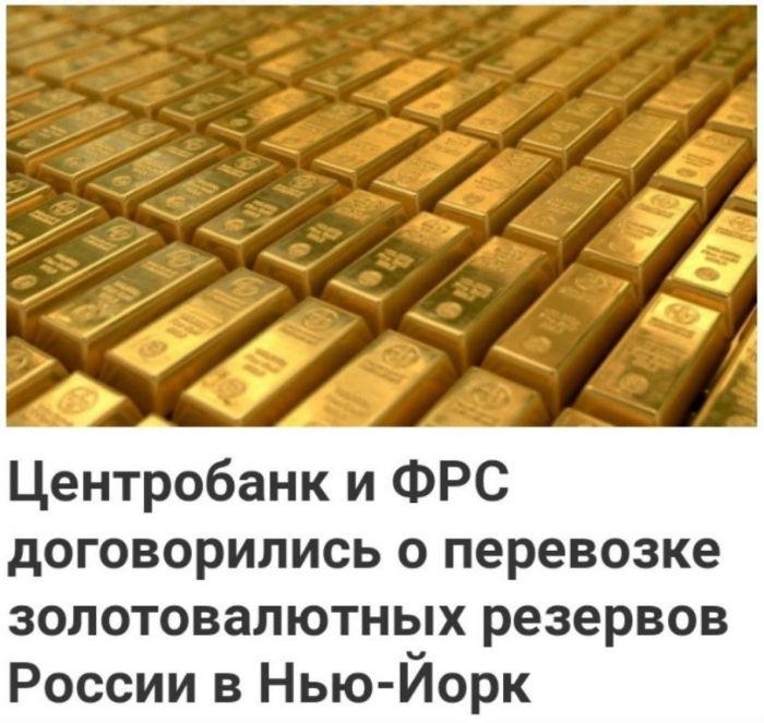 Есть ли в России золотой запас