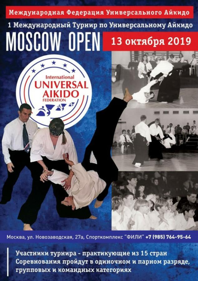 Международный турнир по айкидо