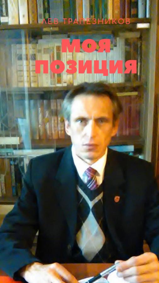 Лев Трапезников. Моя позиция