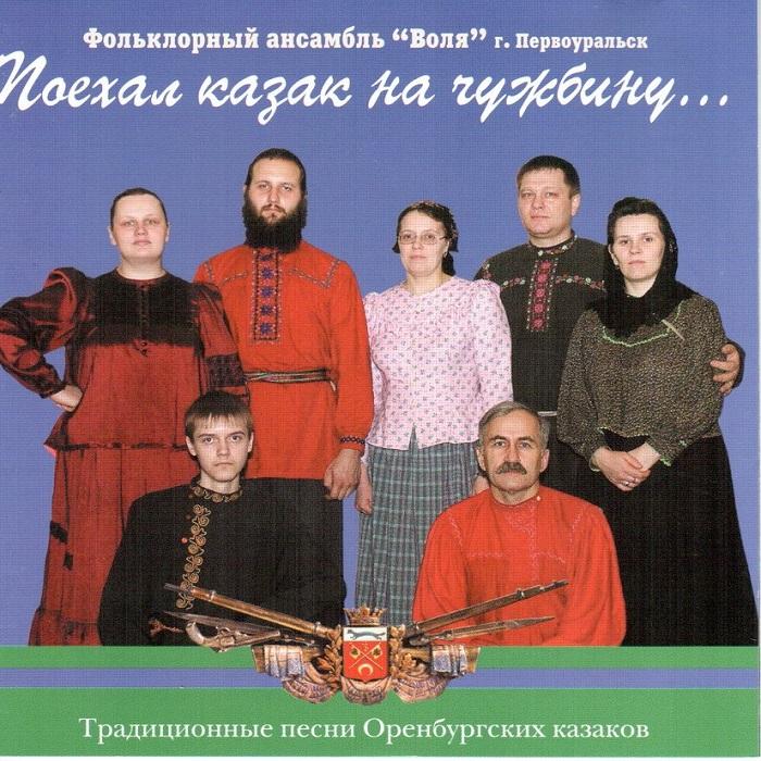 Воля. Казаки Урала