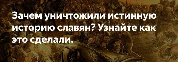 Уничтожение славянской истории