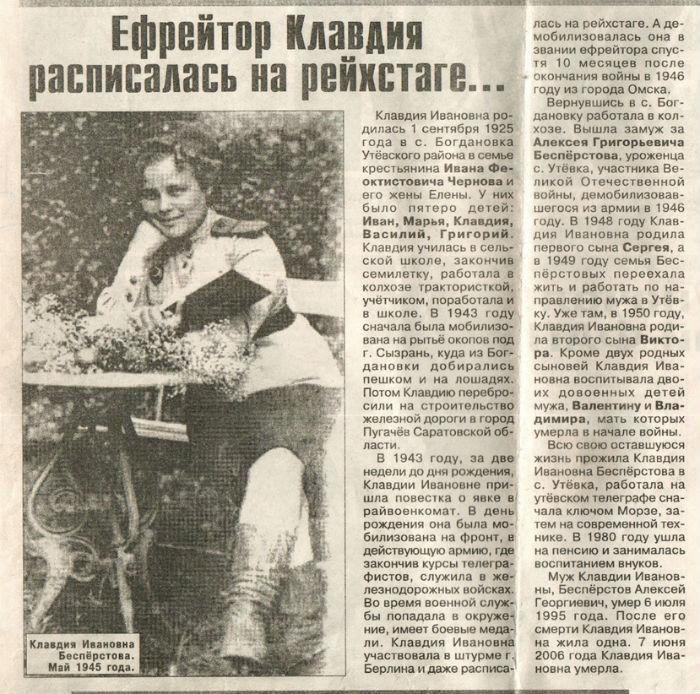 Ефрейтор Клавдия