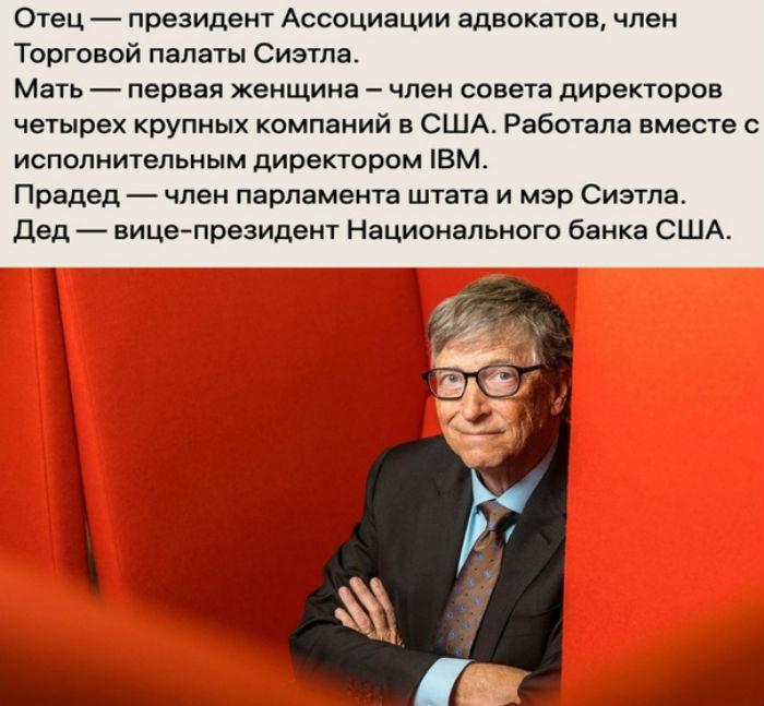 Откровение Билла Гейтса
