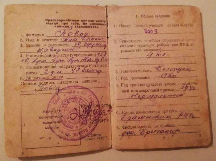 Красноармейская книжка воина РККА