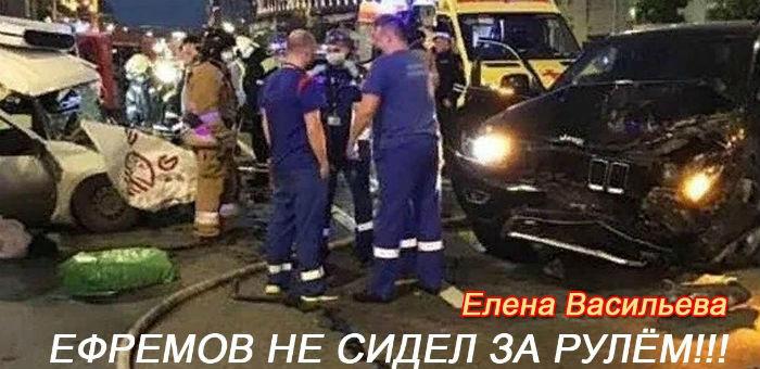 Проект Прометей. Михаил Ефремов не был за рудём во время аварии