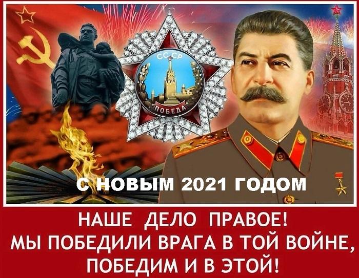 Поздравления с 2021 годом