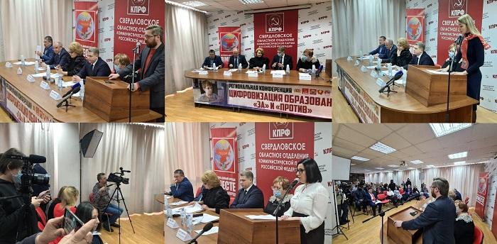 Фотошоп Конференции