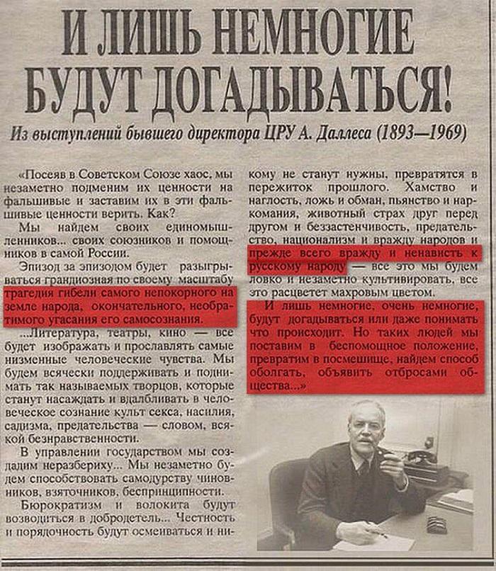 ПЛАН АЛЛЕНА ДАЛЛЕСА