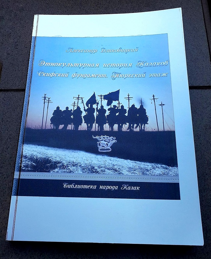 Книга Дзиковицкого