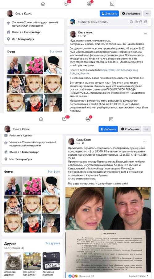 Со страницы в фейсбуке адвоката Ольги Кезик