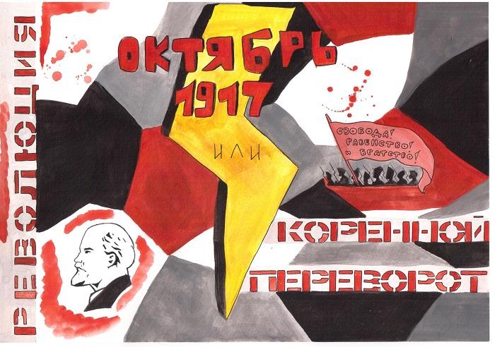 Октябрь 1917 года, революция или коренной переворот. Для конкурса