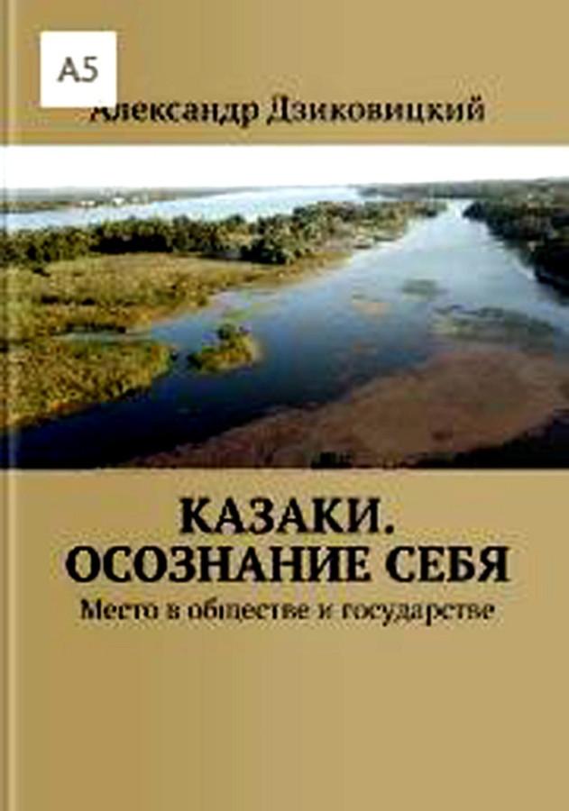 2-я книга Осознание себя