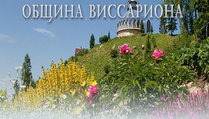 Община Виссариона