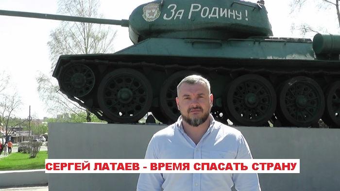Сергей Латаев - Время спасать страну