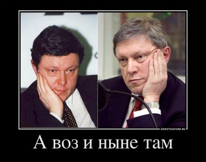 0Явлинский