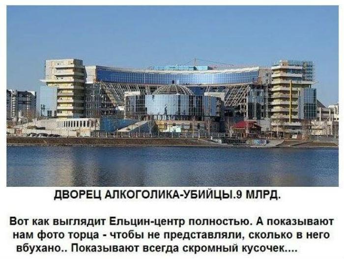 Дворец алкоголика и убийцы в Екатеринбурге