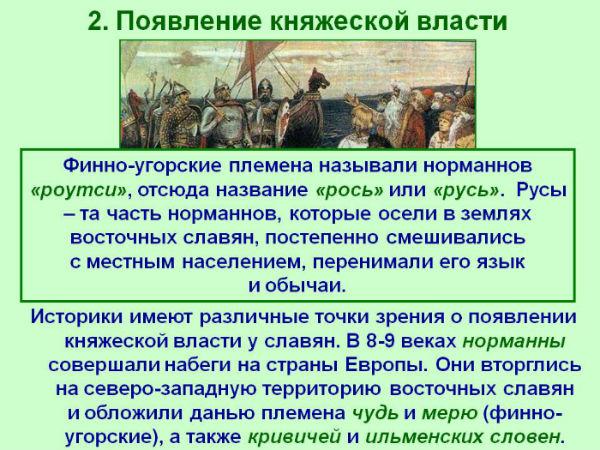 0008-008-Pojavlenie-knjazheskoj-vlasti