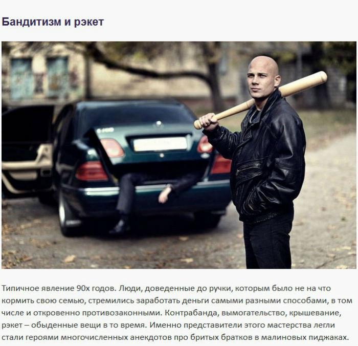 0dlyakota.ru_fotopodborki_sposoby-zarabotat-populyarnye-v-90-h-godah_11