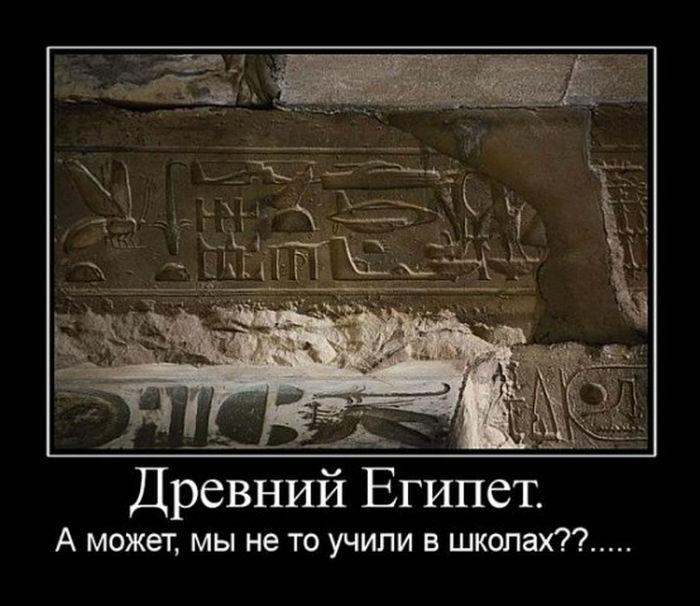 что демотиваторы с древними внешнему осмотру следы