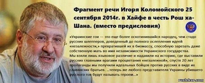 1480403672_e-news.su_kolomoy