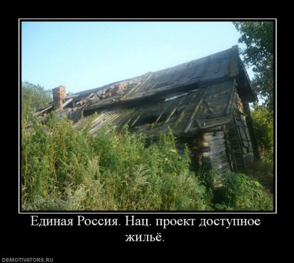 595419_edinaya-rossiya-nats-proekt-dostupnoe-zhilyo