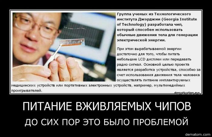 216802-pitanie_vjivliaemyh_chipov_do_sih_por_eto_bylo_problemoi