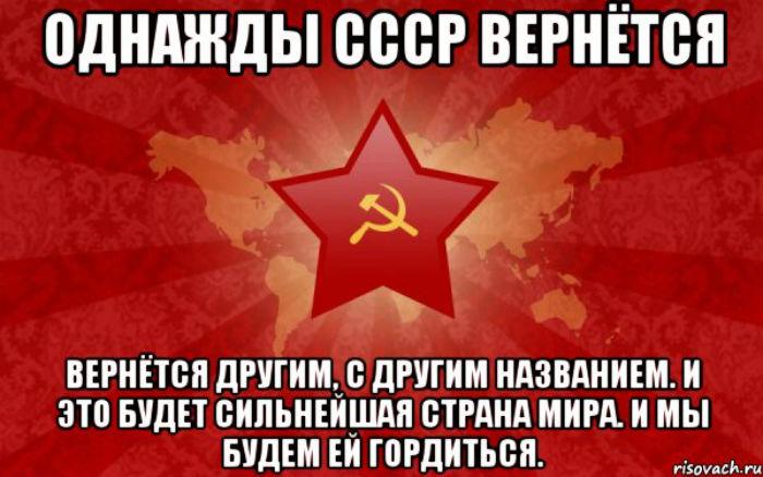 СССР был. ...есть... будет?