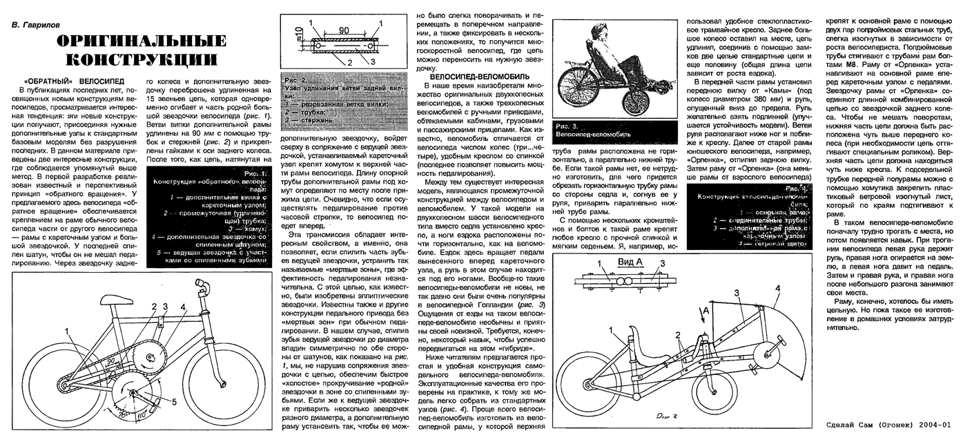 устранение люфта рулевой колонки велосипеда схема