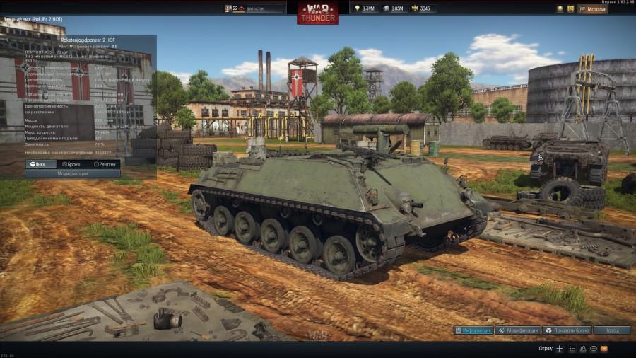 Raketenjagdpanzer 2 HOT