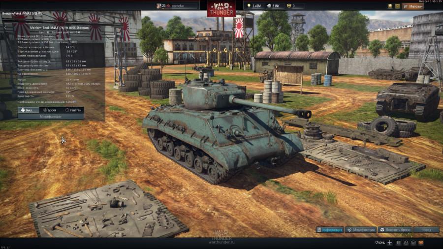 M4A3(76)W HVSS Japanese Sherman