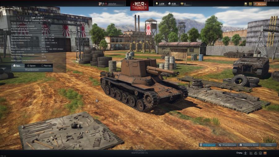 Type 3 Ho-Ni 1