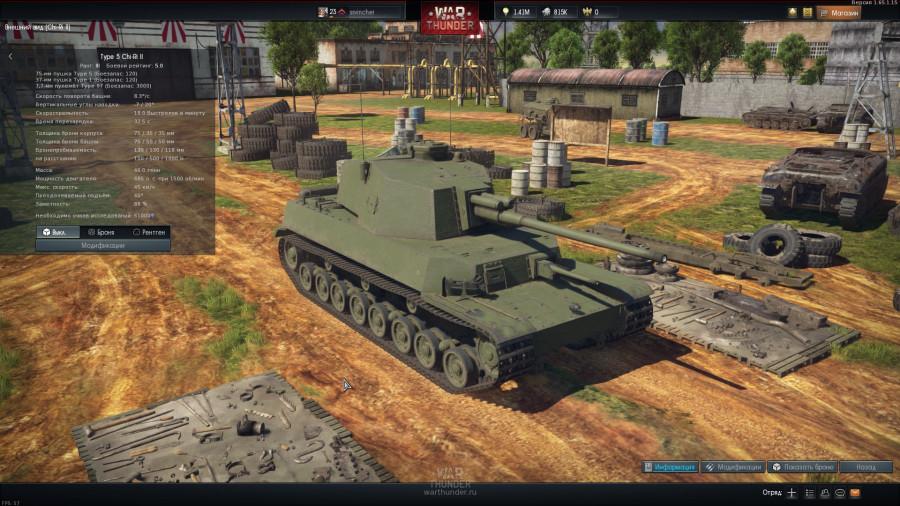 Type 5 Chi-Ri 2